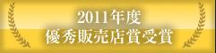 2011年度優秀販売店賞