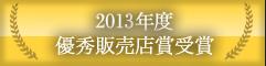 2013年度優秀販売店賞