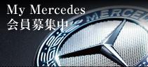 My Mercedes会員募集