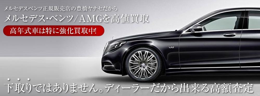 メルセデス・ベンツ/AMG買取